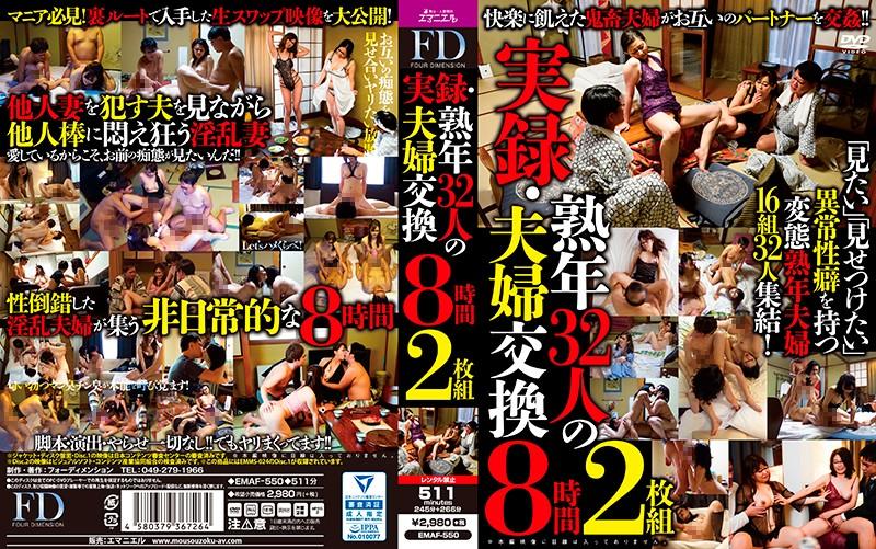 emaf00550 実録・熟年32人の夫婦交換 8時間2枚組 [EMAF-550のパッケージ画像