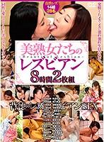 美熟女たちのレズビアン 8時間2枚組 ダウンロード