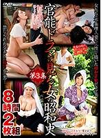 官能ドラマで見る女の昭和史 第3集 8時間2枚組 ダウンロード