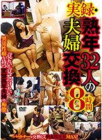 (emaf00618)[EMAF-618]Memoir / 32 People Mature Couples Exchange 8 Hours Download