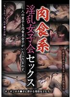 肉食系淫乱女子会セックス ダウンロード