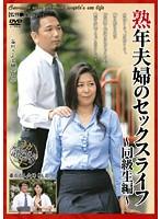 熟年夫婦のセックスライフ 〜同級生編〜