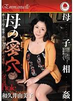 母子相姦 母の密穴 和久井由美子 ダウンロード