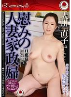 慰みの人妻家政婦 大川直子 ダウンロード