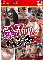 日本横断熟女中出しハンター Vol.1 ダウンロード