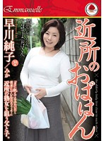 近所のおばはん 早川純子 ダウンロード