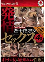 エマニエルマリア 四十路熟女発情セックス4時間スペシャル ダウンロード