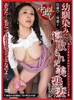 幼馴染みに寝取られた美熟妻 三咲恭子 ダウンロード