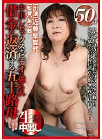中出しセックスをビデオに撮られ借金を返済する五十路母 近藤早智代 ダウンロード