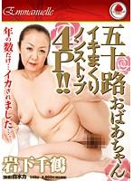 五十路おばあちゃんイキまくりノンストップ4P!! ダウンロード