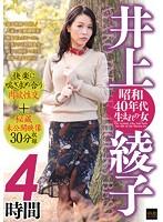 井上綾子 昭和40年代生まれの女 4時間 快楽に喘ぎ求め合う肉欲性交+秘蔵未公開映像30分収録 ダウンロード
