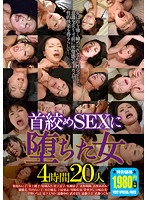首絞めSEXに堕ちた女4時間20人【emaz-297】