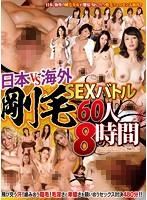 日本VS海外 剛毛SEXバトル60人8時間 ダウンロード