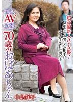 新人AV女優 70歳のおばあちゃん 中島洋子 ダウンロード
