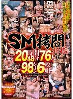 SM拷問折●20時間48分76人98シーン