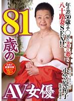 81歳のAV女優 小笠原祐子