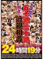 杉崎千佳 ドスケベ五十路・六十路熟女の近親相姦SEX24時間19分