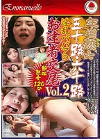 年増熟女 五十路・六十路 淫乱ババアのお達者交尾 Vol.2