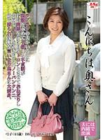 こんにちは奥さん 弓子41歳 ダウンロード