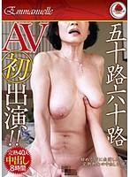 五十路六十路 AV初出演!! 40人8時間 ダウンロード