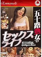 五十路熟女のセックスライフ ダウンロード