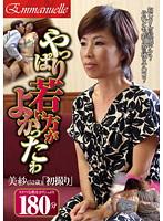 やっぱり若い方がよかったわ 美紗(52歳)「初撮り」 内田美沙 ダウンロード