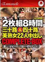8時間 三十路&四十路 美熟女22人中出しCOMPLETE-BOX ダウンロード