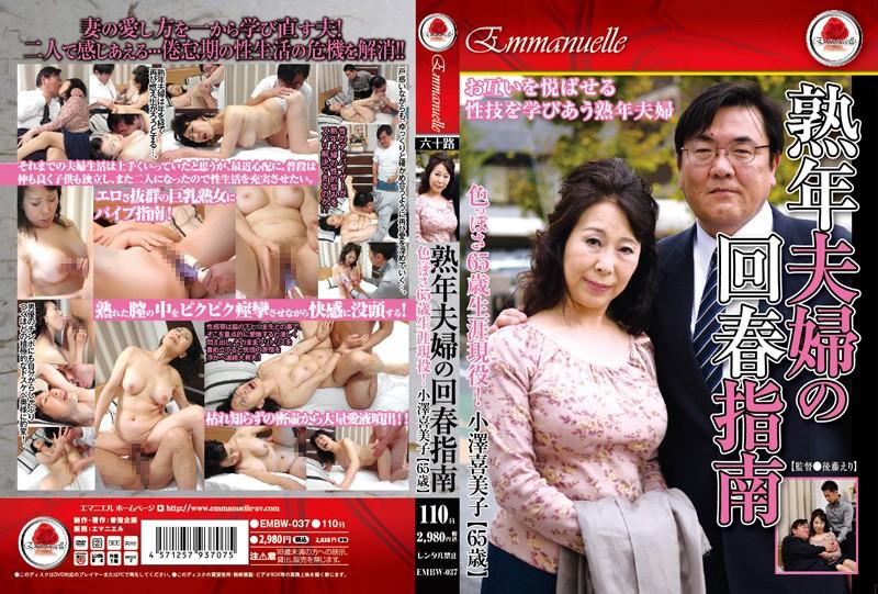 色っぽさ65歳生涯現役!熟年夫婦の回春指南 小澤喜美子【65歳】 パッケージ
