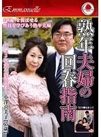 色っぽさ65歳生涯現役!熟年夫婦の回春指南 小澤喜美子【65歳】 ダウンロード