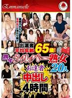 出演者平均年齢65歳!熟年シルバー熟女20人お達者中出し4時間 ダウンロード
