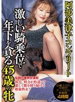 伝説の美熟女復刻 阿部美津子4時間 激しい騎乗位で年下を貪る45歳の牝 ダウンロード