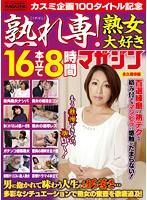 カスミ企画100タイトル記念 熟れ専!熟女大好き16本立て8時間マガジン ダウンロード