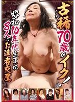 古稀70歳がイク!昭和10年代生まれ8人のお達者交尾 ダウンロード