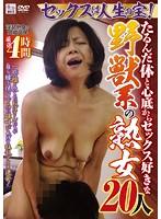 セックスは人生の宝!たるんだ体と心底からセックス好きな野獣系の熟女20人 ダウンロード