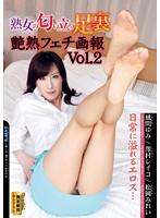 熟女の匂い立つ足裏 艶熟フェチ画報 Vol.2