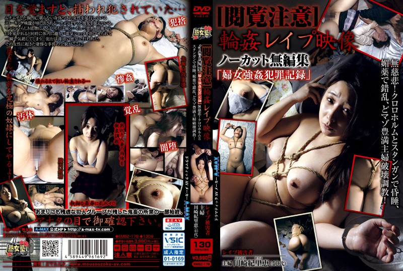 EMBZ-178 [NSFW] Gang Rape Video. Uncut, Unedited. Rape Case Files. Merciless! Knocked Unconscious With Chloroform And A Stun Gun, Confused By An Aphrodisiac. A Voluptuous Married Sub Is Trained And Destroyed! Kirie Kawasaki
