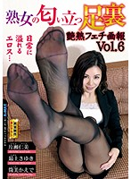 熟女の匂い立つ足裏 艶熟フェチ画報 Vol.6 embz00187のパッケージ画像