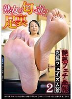 熟女の匂い立つ足裏 艶熟フェチ画報 「究極フェチズム館」2 embz00206のパッケージ画像