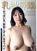 乳神降臨 おっぱい×「時田こずえ」×オッパイ ダウンロード