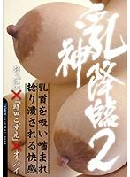 乳神降臨2 おっぱい×「時田こずえ」×オッパイ ダウンロード
