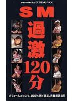 SM過激120分(3) emf014のパッケージ画像