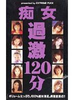 痴女過激120分(2) ダウンロード