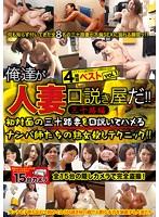 俺達が人妻口説き屋だ!!(三十路編)ベスト4時間 vol.1