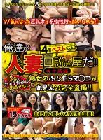 俺達が人妻口説き屋だ!!(四十路編)ベスト4時間 vol.2 ダウンロード