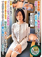 専業主婦の恵子です。セックスは全くしておりません。お恥ずかしい話、記憶にないくらいです。 emh00005のパッケージ画像