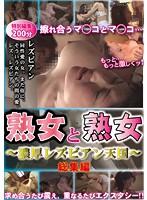 熟女と熟女 〜濃厚レズビアン天国〜 総集編 ダウンロード