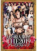 えむっ娘大集合!!THE2019グレイテストマゾ