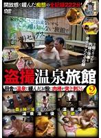 盗撮温泉旅館2 ダウンロード