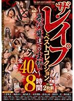 ザ・レイプ・ベストコレクション〜暴行魔達への生贄〜全40人8時間【emrd-062】