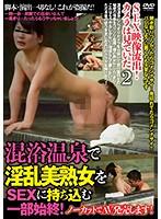 SEX映像流出!カメラは見ていた2 混浴温泉で淫乱美熟女をSEXに持ち込む一部始終!ノーカットでAV発売します! ダウンロード